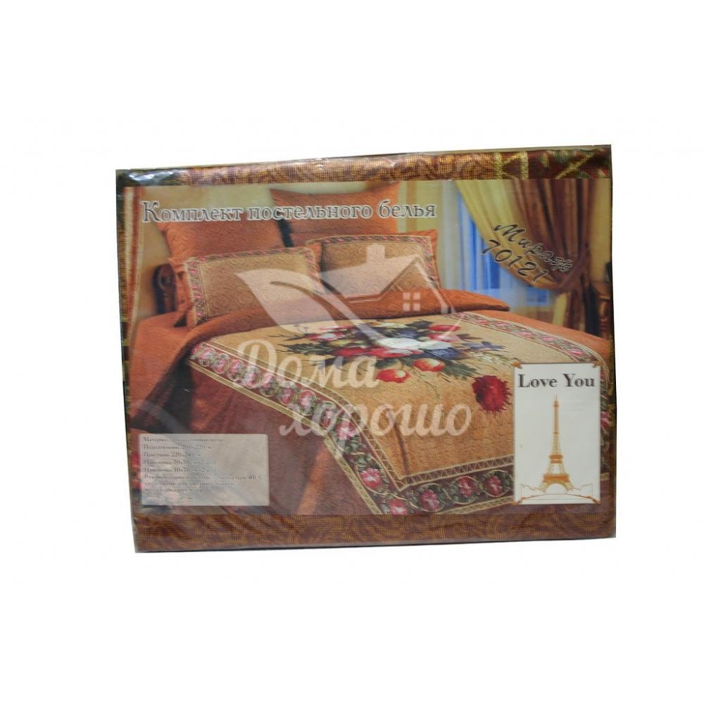 Комплект постельного белья КПБ Love You шелк элитный (евро)